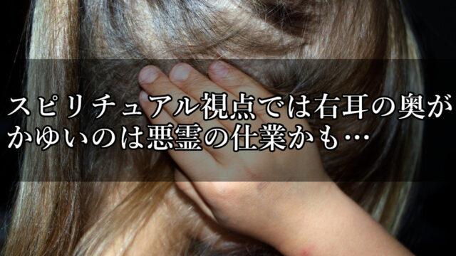 右耳をふさぐ少女