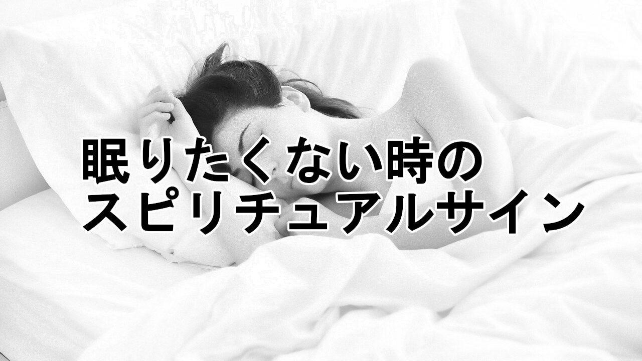 眠りたくない 女性