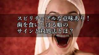 歯が痛い女性 歯痛 スピリチュアル