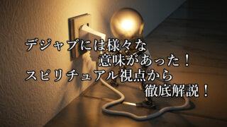 デジャブ 電球 電気 スピリチュアル